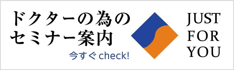 株式会社ジャスト・フォア・ユー